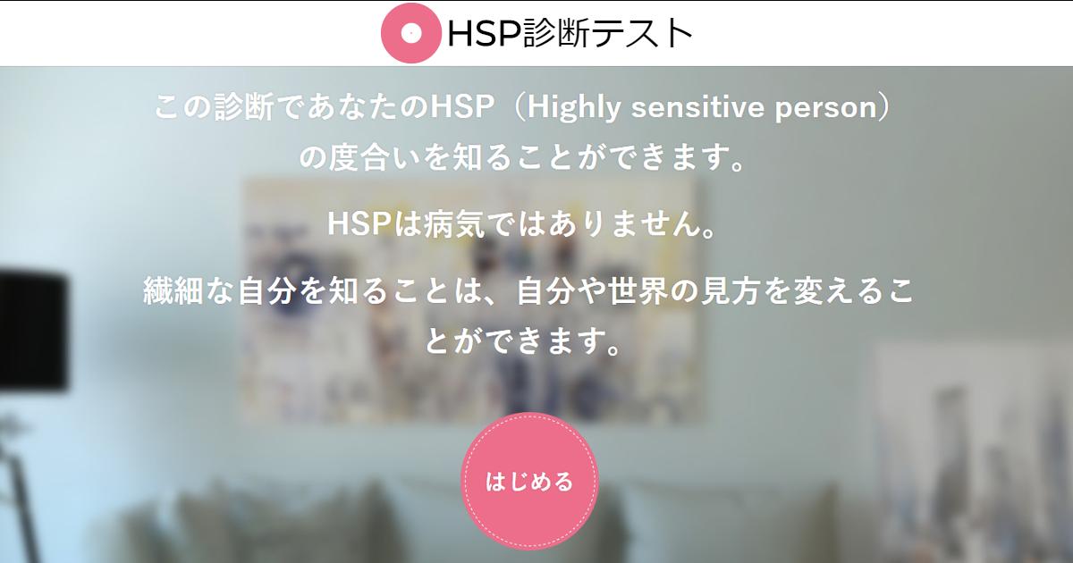 HSP診断テスト - 選ぶだけの簡単セルフチェック